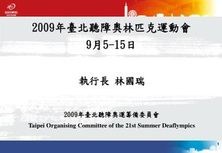 2009 年臺北聽障奧林匹克運動會  9 月 5-15 日