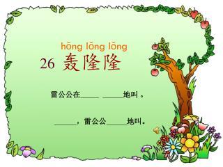 hōng lōng lōng