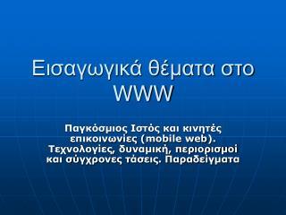 Εισαγωγικά θέματα στο  WWW