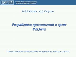 Разработка приложений в среде  ParJava