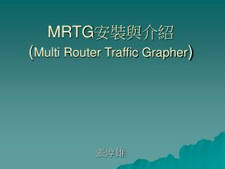 MRTG ????? ( Multi Router Traffic Grapher )