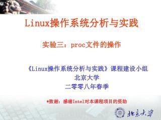Linux 操作系统分析与实践 实验三: proc 文件的操作