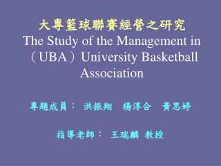 大專籃球聯賽經營之研究 The Study of the Management in  ( UBA ) University Basketball Association