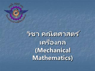 วิชา คณิตศาสตร์เครื่องกล ( Mechanical Mathematics )