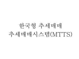 한국형 추세매매 추세매매시스템 (MTTS)