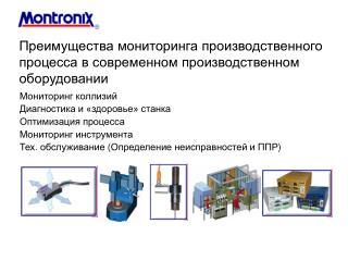 Преимущества мониторинга производственного процесса в современном производственном оборудовании