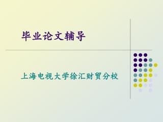毕业论文辅导 上海电视大学徐汇财贸分校