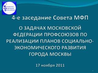Динамика ВРП города Москвы  (в % к 2008 году, 2008 год – 100%)