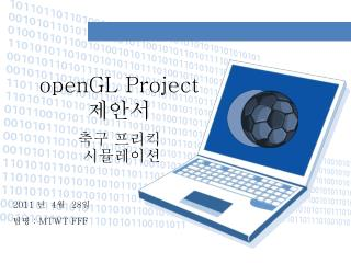 openGL  Project  제안서