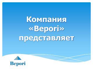 Компания « Bepori » представляет