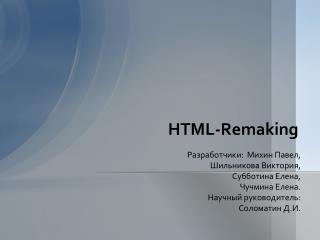 HTML-Remaking