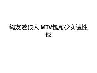 網友變狼人  MTV 包廂少女遭性侵