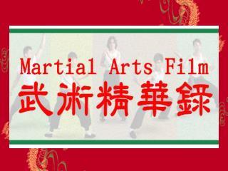 武 術   Martial Arts