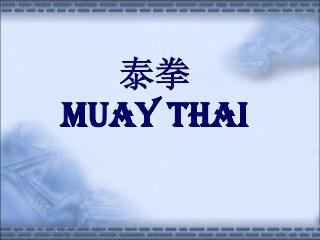 泰拳 Muay Thai