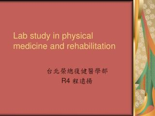 Lab study in physical medicine and rehabilitation
