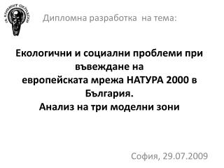 София, 29.07.2009