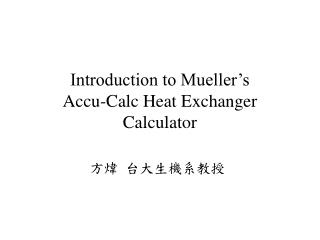 Introduction to Mueller's Accu-Calc Heat Exchanger Calculator