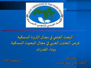 البحث العلمي في مجال الثروة السمكية فرص التعاون العربي في مجال البحوث السمكية وبناء القدرات