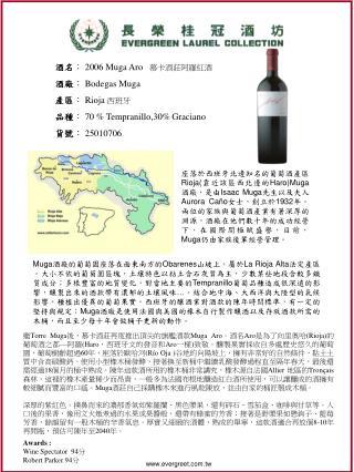 酒名 :  2006 Muga Aro 慕卡酒莊阿羅紅酒 酒廠 :  Bodegas Muga 產區 :  Rioja  西班牙
