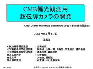 CMB 偏光観測用 超伝導カメラの開発
