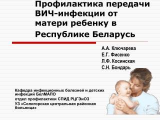 Профилактика передачи ВИЧ-инфекции от матери ребенку в Республике Беларусь