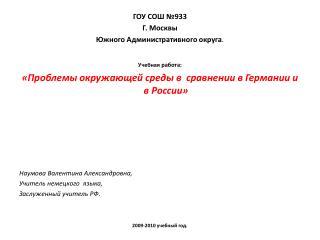 ГОУ СОШ №933 Г. Москвы Южного Административного округа . Учебная  работа: