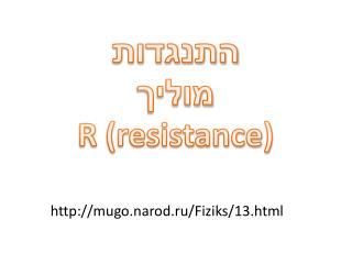 התנגדות מוליך R (resistance)