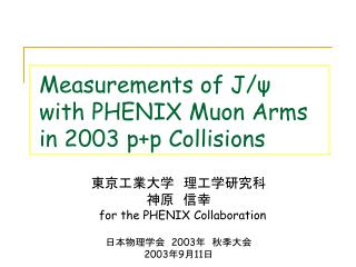 Measurements of J/ψ with PHENIX Muon Arms in 2003 p+p Collisions