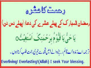 Allah ne Hazrat Moosa say farmaya