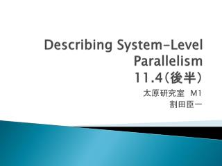 Describing System-Level Parallelism 11.4 (後半)