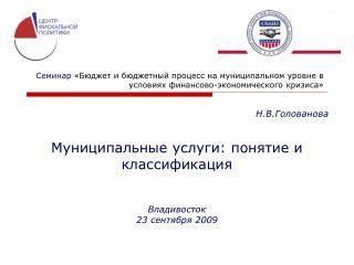 Муниципальные услуги: понятие и классификация  Владивосток 23 сентября 2009