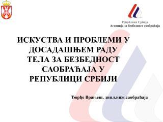 ИСКУСТВА И ПРОБЛЕМИ У ДОСАДАШЊЕМ РАДУ ТЕЛА ЗА БЕЗБЕДНОСТ САОБРАЋАЈА У РЕПУБЛИЦИ СРБИЈИ