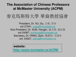 The Association of Chinese Professors at McMaster University (ACPM)
