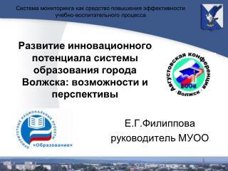 Развитие инновационного потенциала системы образования города Волжска: возможности и перспективы