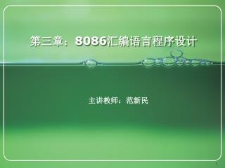 第三章: 8086 汇编语言程序设计