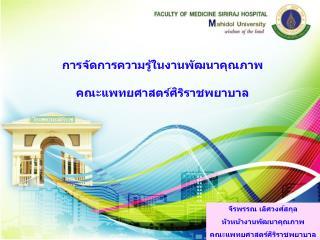 การจัดการความรู้ในงานพัฒนาคุณภาพ คณะแพทยศาสตร์ศิริราชพยาบาล