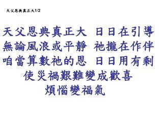 天父恩典真正大 1/2