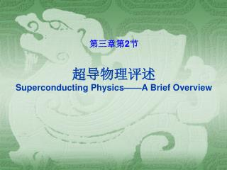 2    Superconducting Physics  A Brief Overview