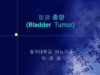 방광  종양 (Bladder   Tumor)