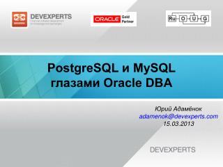 PostgreSQL и MySQL глазами Oracle DBA