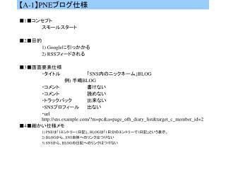 【A-1】PNE ブログ仕様