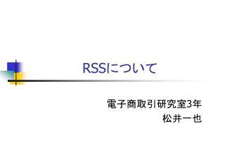 RSS について