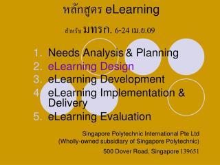 หลักสูตร eLearning สำหรับ  มทรก. 6-24 เม.ย.09