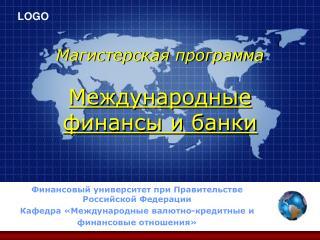 Магистерская программа Международные  финансы и банки