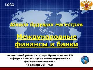 Школа будущих магистров Международные  финансы и банки