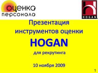 Презентация   инструментов оценки  HOGAN  для рекрутинга 10 ноября 2009
