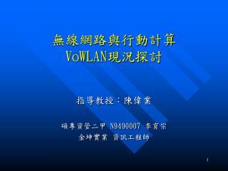 無線網路與行動計算 VoWLAN 現況探討