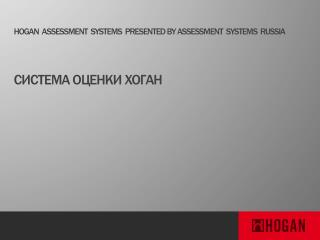 HOGAN  ASSESSMENT  SYSTEMS  PRESENTED BY ASSESSMENT  SYSTEMS  RUSSIA