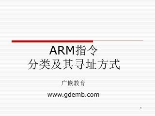 ARM 指令 分类及其寻址方式