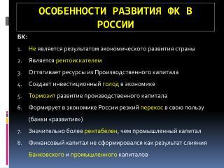 Особенности развития ФК в России